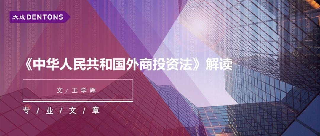 外资企业法实施细则_《中华人民共和国外商投资法》解读-北京大成(重庆)律师事务所
